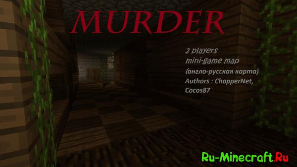 [Map][1.10.2] Murder - выживи против маньяка
