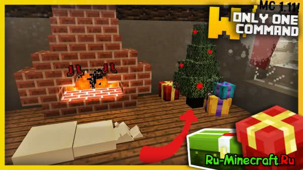 Christmas Decorations - декор нового года на командных блоках [1.11.2]