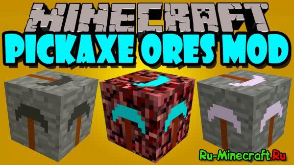 Pickaxe Ores Mod - Кирки в рудах! [1.7.10]