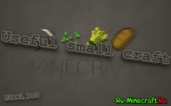 Useful small craft - Полезные мини крафты [1.7.10-1.7.2]