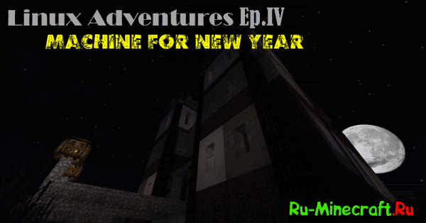 [Карта][1.11] Linux Adventures Ep. V — Machine for New Year