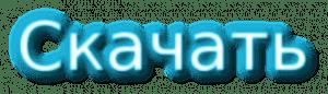 Sword Art Online UI -русифицирован, новый интерфейс [1.10.2-1.9.4]