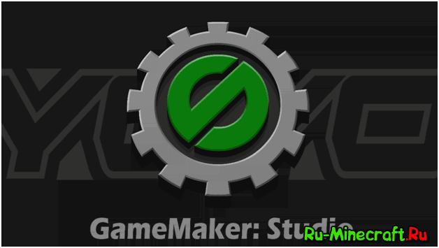 Программа Game Maker. Для тех, кто хочет не только играть, но и создавать.