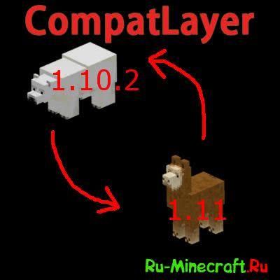 CompatLayer - [1.11.2] [1.10.2]