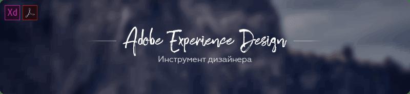 [Other] Adobe Xd - Простой и удобный инструмент дизайнера.