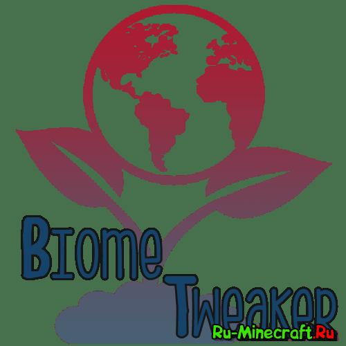 BiomeTweaker - смешанные биомы [1.12.2] [1.11.2] [1.10.2] [1.8.9] [1.7.10]
