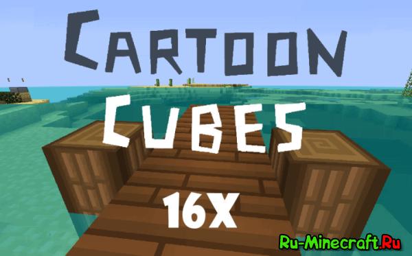 Cartoon Cubes - картонный ресурспак [1.15.2] [1.14.4] [1.13.2] [1.11] [16px]