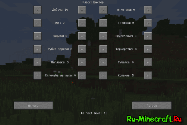 Level Up Mod [1.12.1] [1.11.2] [1.10.2]