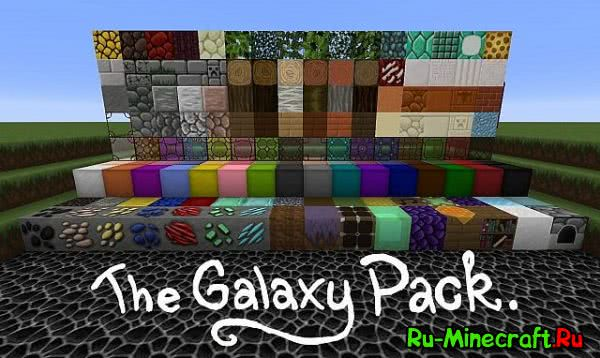The Galaxy Pack - мультяшый ресурспак [1.16.1] [1.15.2] [64px]