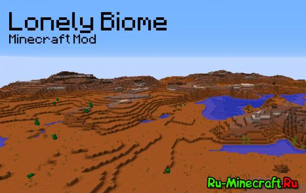 Lonely Biome – один биом до горизонта [1.11.2|1.10.2|1.9.4|1.8.9|1.7.10]