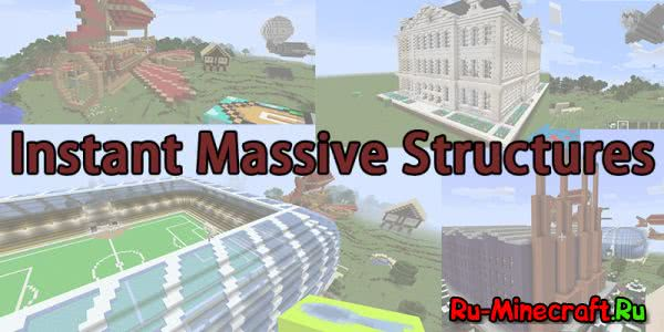 Instant Massive Structures mod [1.12.2] [1.11.2] [1.10.2] [1.9.4] [1.8.9] [1.7.10]