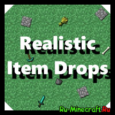 Realistic Item Drops - реалистичный дроп [1.12.2] [1.11.2] [1.10.2] [1.9.4]