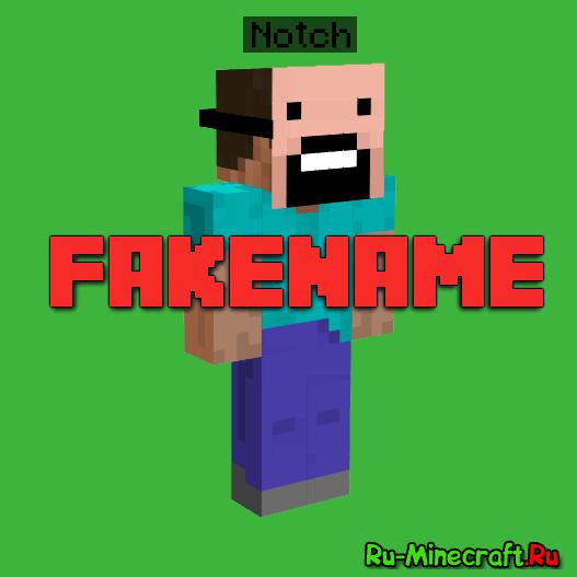 Fakename - меняй ник прямо в игре [1.12.2] [1.11.2] [1.7.10]