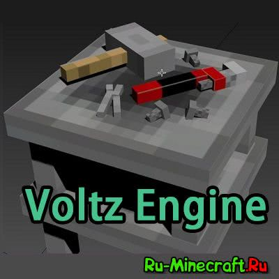 Voltz Engine - ядро [1.7.10]