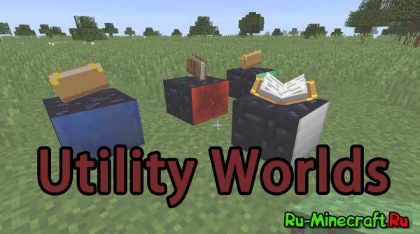 Utility Worlds - доп. миры [1.12] [1.11.2] [1.10.2] [1.9.4] [1.8.9] [1.7.10]