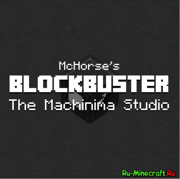 Blockbuster Mod - снимай ролике в игре [1.11.2|1.10.2|1.9.4]