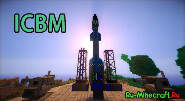 ICBM - ракеты и взрывчатки [1.12.2] [1.7.10] [1.6.4] [1.5.2]