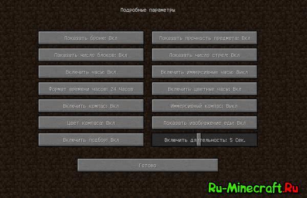 RPG-HUD (русифицирован) - интерфейс в стиле РПГ [1.10.2]