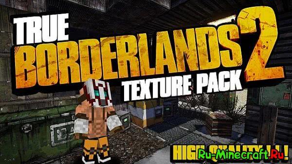 True Borderlands 2 - HD текстуры бордерленд  [1.8.9-1.7.2]