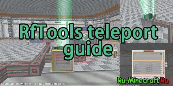 Телепортация - гайд по RFtools