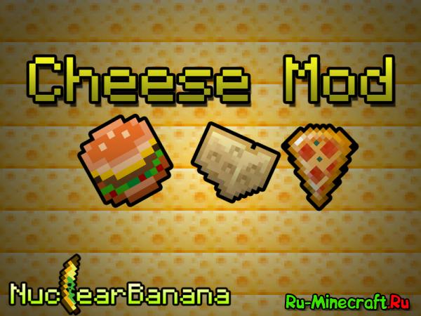 Cheese mod - новая еда, сыр и даже оружие [1.14.4] [1.12.2] [1.11.2] [1.7.10]
