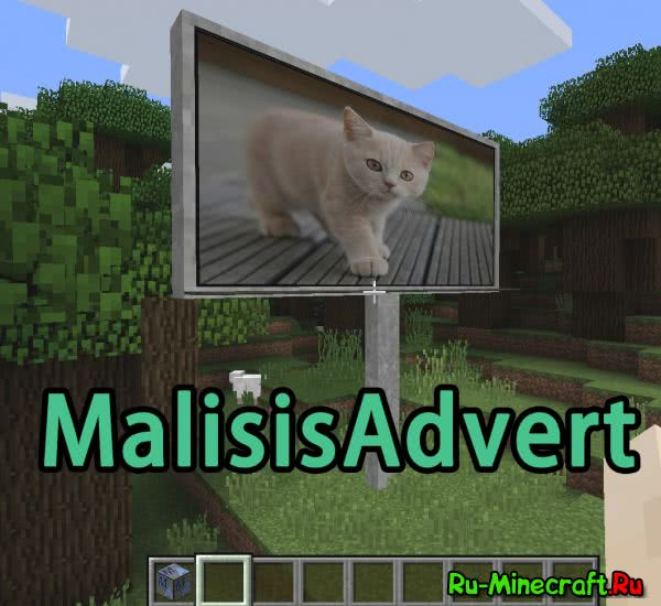 MalisisAdvert - банеры, реклама на сервере [1.12.2] [1.11.2] [1.10.2] [1.9.4] [1.8.9] [1.7.10]