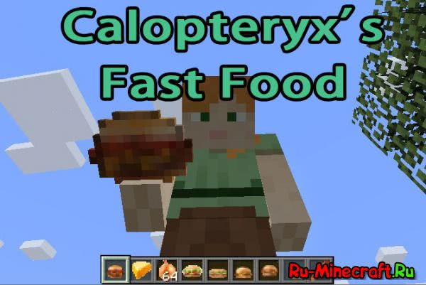 Calopteryx's Fast Food  - быстрая еда, бургеры [1.11.2]