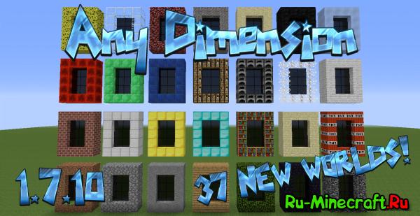 Any Dimension - 37 новых миров! [1.7.10]