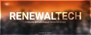 [Клиент/Сервер][1.10.2] RenewalTech от LightEye