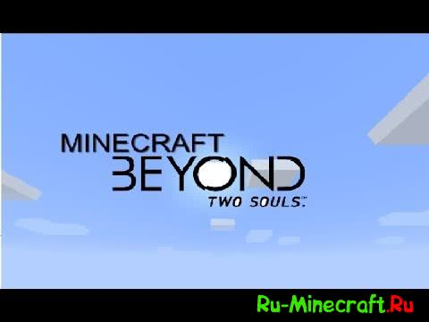 Beyond Two Crafters - Beyond: Two Souls в Minecraft! [Плагин][1.11.2]