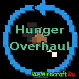 Hunger Overhaul - Улучшенный голод [1.12.2] [1.11.2] [1.10.2] [1.7.10]