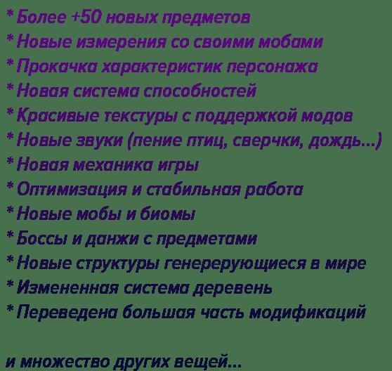 Темные пути от LightEye [1.11.2][Клиент]