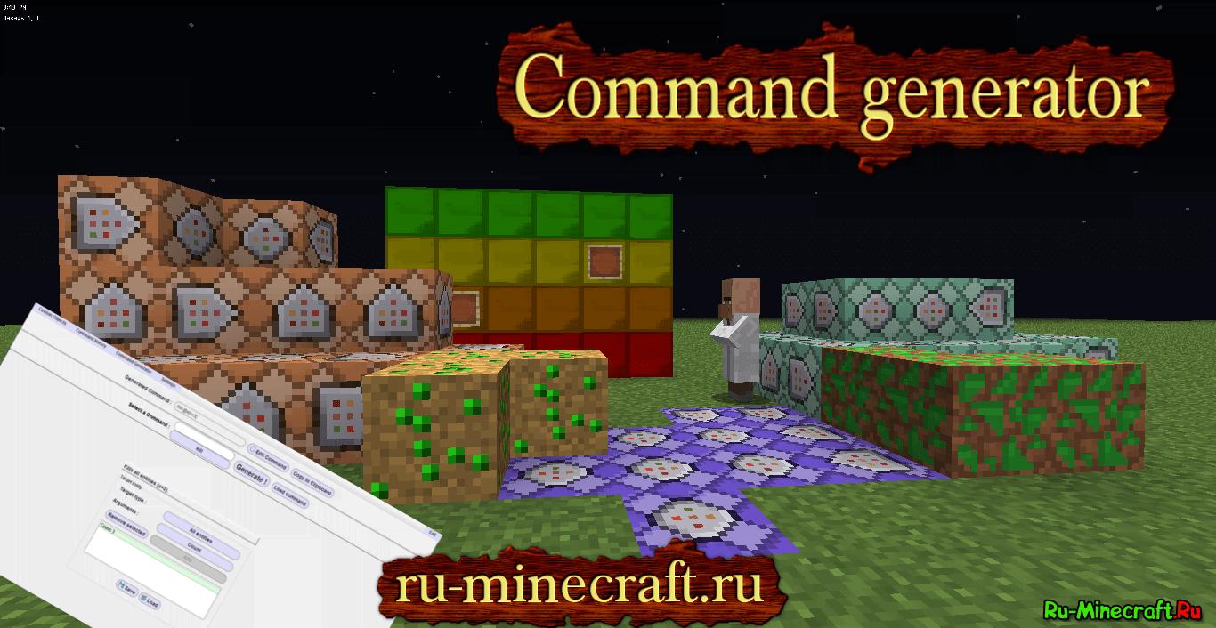Guide генераторы команд инструкции гайды Minecraft