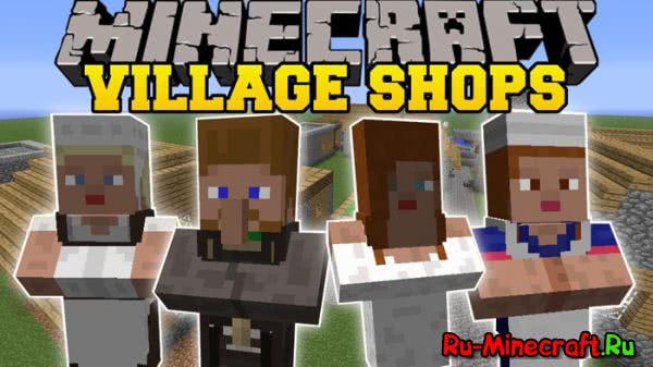 Villager Market - магазин в деревне [1.12] [1.11.2] [1.10.2]