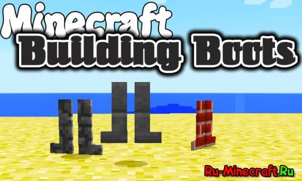 Building Boots MOD [1.12] [1.11.2] [1.10.2] [1.8.9] [1.7.10]