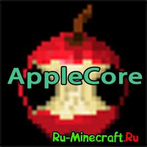AppleCore - библиотека [1.12.2] [1.11.2] [1.10.2] [1.9.4] [1.8.9] [1.7.10]