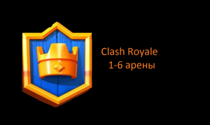 Clash Royale Arenas - Арены из Clash Royale! [1.8+][Map]