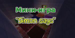 Мини-игра