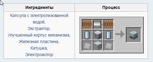 Advanced Machines - механизмы для IndustrialCraft2 [1.10.2] [1.7.10]