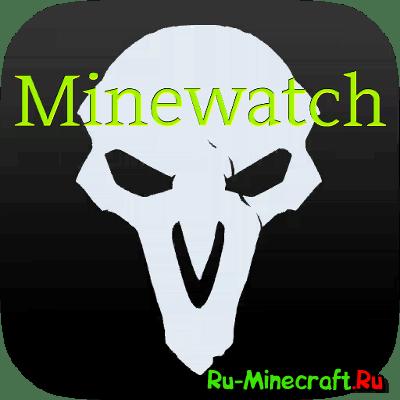Minewatch - мод на овервотч [1.12.2] [1.11.2] [1.10.2]
