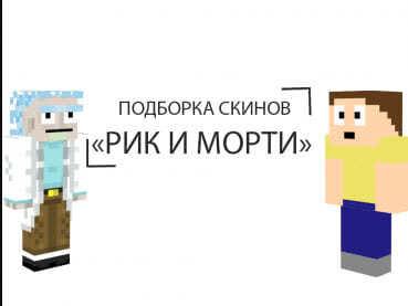 Rick and Morty - скины по мультсериалу Рик и Морти [skins]