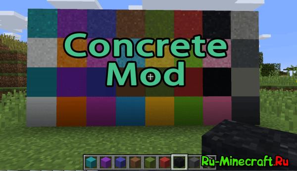 Concrete Mod, цемент, бетон [1.11.2] [1.10.2] [1.7.10]