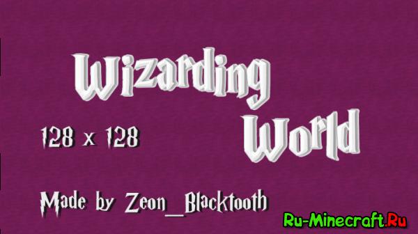 Wizarding World - мир Хогвартса в майнкрафте [1.11.2][128x128]