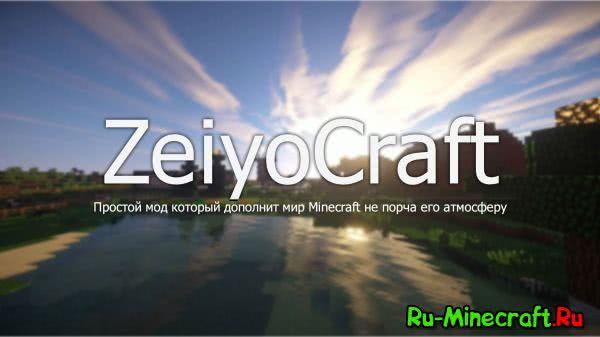 ZeiyoCraft - новые руды, сплавы, ну и всякое [1.11.2|1.10.2]