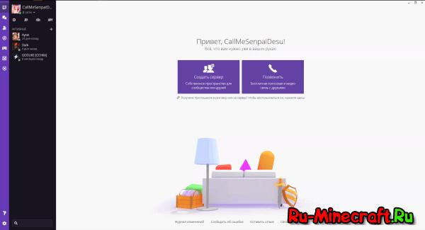 Twitch App - Сотни готовых сборок [Guide]