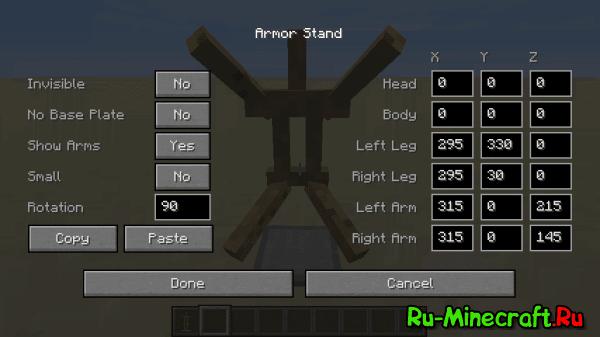 Armor Stand Configurator - настройка стойки [1.12.2] [1.11.2] [1.10.2]