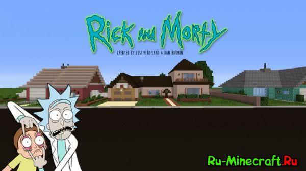 "Rick and Morty House - Дом из мультсериала ""Рик и Морти"" [MAP]"