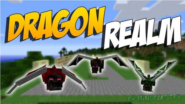 DragonRealm - новые драконы? [1.10.2] [1.7.10]