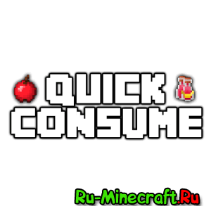 Quick Consume - Слоты под еду? [1.11.2] [1.10.2]
