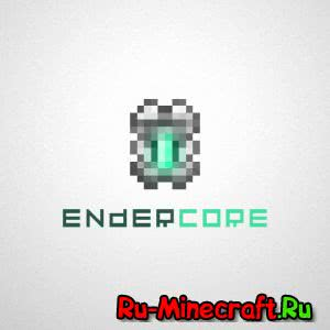 EnderCore - библиотека [1.10.2|1.9.4|1.8.9|1.7.10]